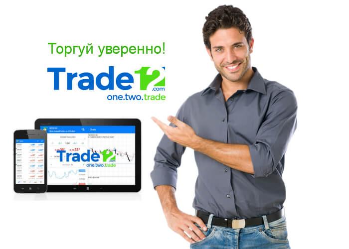 Преимущества брокера Trade12