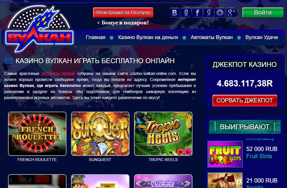 игровое казино вулкан онлайн
