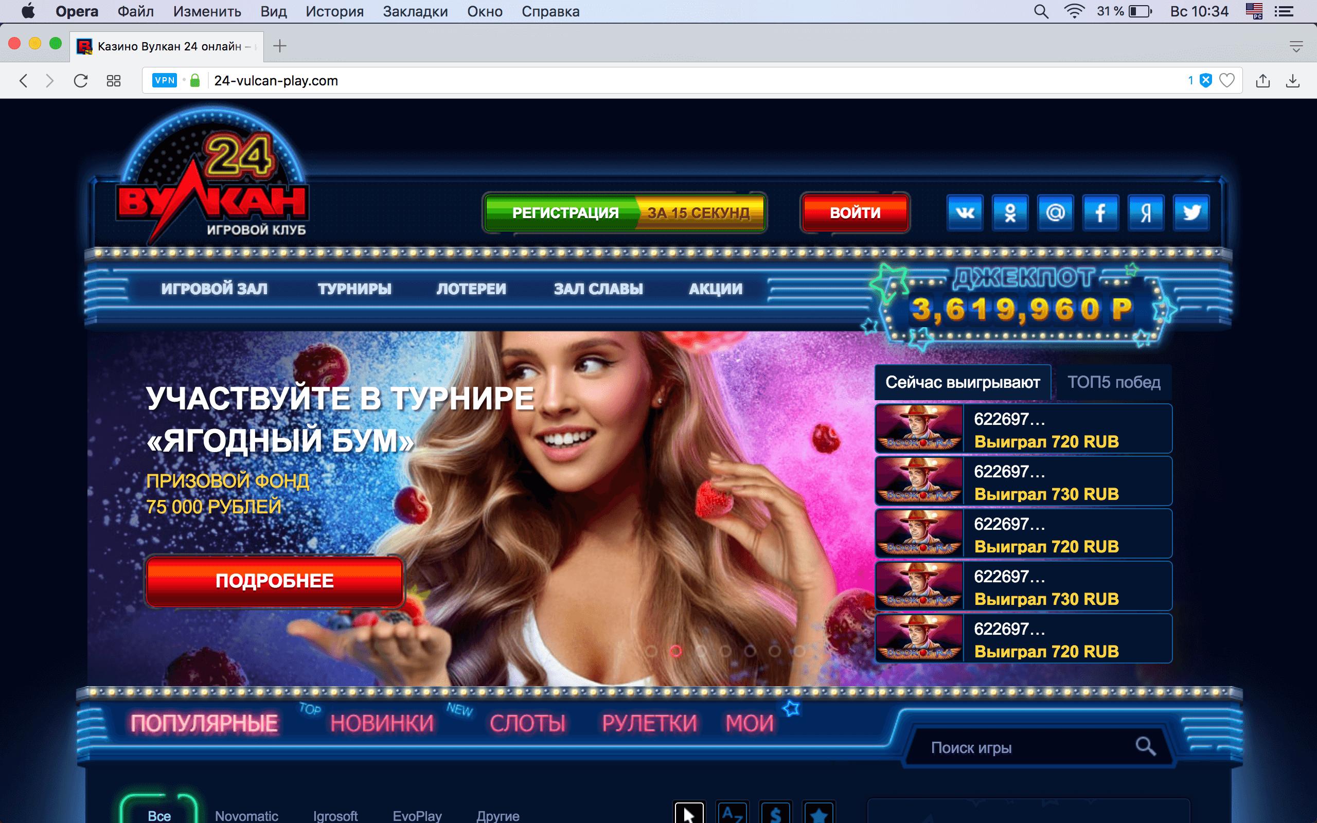 казино вулкан плей