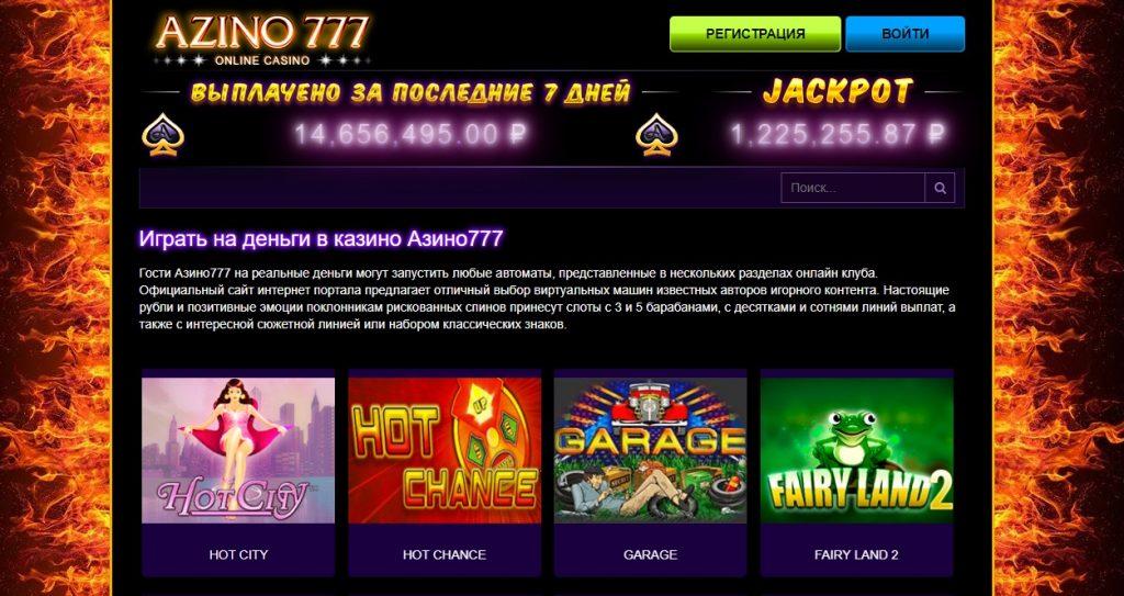 официальный сайт azino money