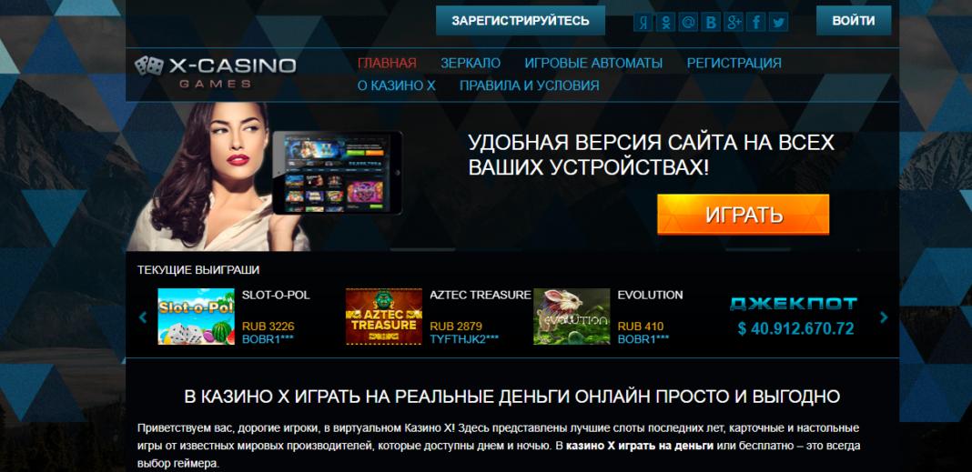 официальный сайт casino x зеркало сегодня